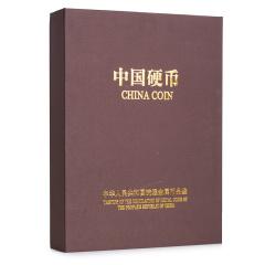 中国硬币流通金属币品鉴大全 货号120930