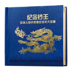 纪念钞王中国纪念钞大全套 货号121439