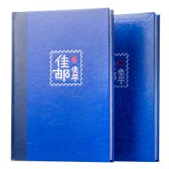 中国邮政最佳邮票大全 货号121468