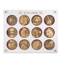 十二生肖经典纪念高浮雕铜章