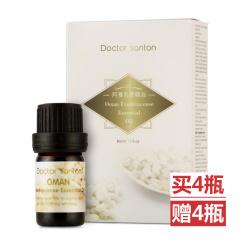 Doctor santon阿曼乳香精油
