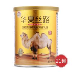 华夏丝路初乳配方驼乳粉
