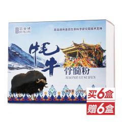 百安健牦牛骨髓粉超值组