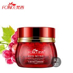 梵西FONCE  红酒多酚睡眠面膜100g免洗补水保湿提亮肤色