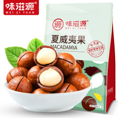 味滋源 夏威夷果500g/袋 奶油原味孕妇坚果零食干果炒货干货小吃巧克力般醇香