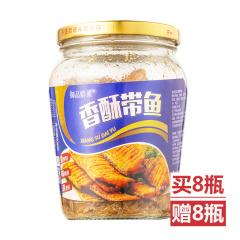 东海野生带鱼鲜味组