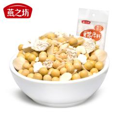 燕之坊 杏仁百合豆浆原料