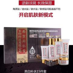 南京同仁堂祛斑十五件套亮肤护肤改善暗沉肤色面部护理套装M40