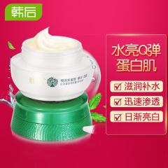 韩后 乳清蛋白霜(倍润型)40g 补水保湿滋润锁水提亮肤色