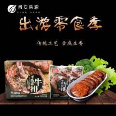 黑椒手撕素牛排 新加坡红派 黑椒味 560g(20包) 湖南风味 传统工艺 舌底生香