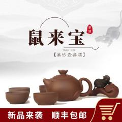 中艺盛嘉宜兴紫砂壶纯全手工家用鼠来宝功夫整套茶具茶壶特色礼品