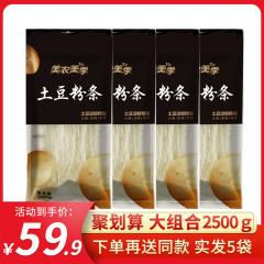 美农美季土豆粉条2000g