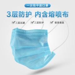 瑞雅蓝色民用一次性口罩三层含熔喷布男女纯色精品一次性防尘口罩
