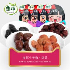 康辉小美梅爱系列*4袋 酸甜小包梅蜜饯果脯干休闲食品零食