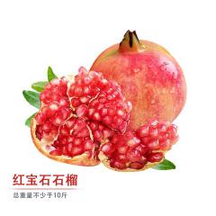 四川会理红宝石石榴美味组 货号123877