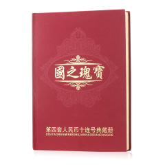 国之瑰宝.纪念册