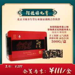 阿胶固元膏 您和您家人的健康优品 500克/盒  山东东阿县战全兴大师联名款