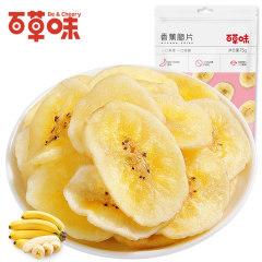百草味(BE&CHEERY) 【香蕉脆片75g*5包】香蕉干香蕉片水果干休闲零食小吃