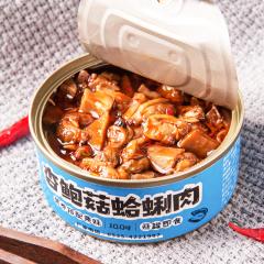 【1罐14.9,两罐19.8】采小海 香辣杏鲍菇蛤蜊肉酱 香辣海鲜酱 拌饭酱 下饭菜拌面酱 1罐