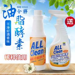 台湾多益得厨房强力去油污家庭清洁剂送稀释款500ml
