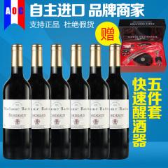 法国原装巴图太太波尔多红酒 原瓶进口佳酿 赠快速醒酒器大礼包