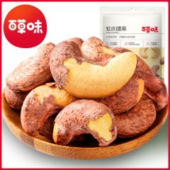 百草味-紫皮腰果190g*3包装