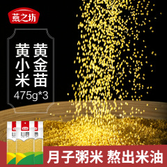 燕之坊 心意 黄金苗黄小米 475g