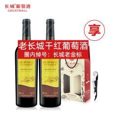 中粮长城干红葡萄酒梅鹿辄赤霞珠红酒红酒礼盒晚安酒双支装750ml
