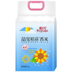 舶元生态稻花米香米东北大米黑龙江新米五常5公斤 10斤晶玺稻花米5KG