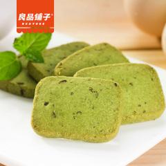 【良品铺子】曲奇(蔓越莓/抹茶蜜豆/黄桃)90g