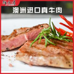 【新鲜食材】鲜元道澳洲进口原肉整切浸腌牛排 菲力牛排礼盒1000g