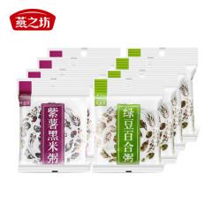 燕之坊紫薯黑米粥 绿豆百合粥 营养粥五谷粗粮早餐粥原料150g*8