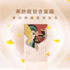 庆国庆买2送1 太后吉祥银杏面膜5片/盒  深度清洁,保湿补水,滋润皮肤,提亮肤色