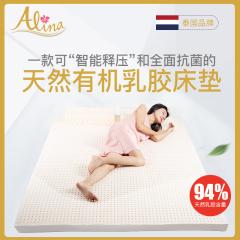 莉娜睡宝Alina天然乳胶床垫泰国原装进口1.8m床1.5米1.2皇家纯橡胶床垫软垫加厚