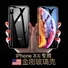 苹果玻璃手机保护壳