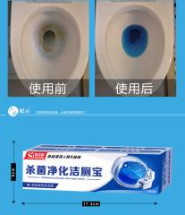 圣洁康祛味净化蓝泡泡洁厕宝10粒 马桶祛味除异味自动清洁剂