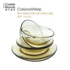 康宁茶色餐具6件组CW6