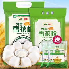河套雪花粉8kg雪花粉4kg组合 麦芯面粉