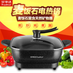 荣事达/Royalstar 6升大容量 耐温手柄 不锈钢蒸架 电热锅HG1601黑