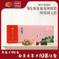 御品膏方阿胶固元糕2盒 (蔓越莓+原味酸枣仁)