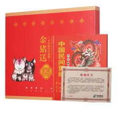 《金猪送福》生肖邮票珍藏 货号124695