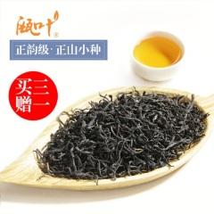 瓯叶红茶 武夷山桐木关正山小种 小种红茶【买3送1】