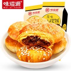味滋源_经典口味黄山烧饼梅干菜肉松金华酥饼糕点烧饼风味小吃原味酥饼