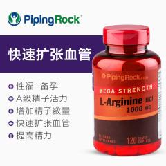 全球严选·左旋精氨酸胶囊L精氨酸1000mg软化血管 保护健康高含量 120粒大规格更划算