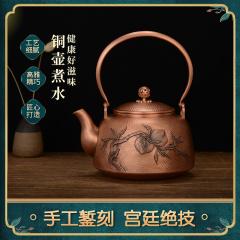 中艺盛嘉孟德仁福寿双全紫铜壶礼品养生煮茶壶烧水壶纯手工铜壶