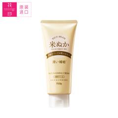 【买即赠起泡网】花印 米糠净柔保湿洗颜乳150g 日本原装进口
