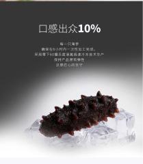 单冻即食海参8-10