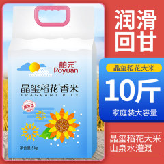 舶元生态稻花米香米东北大米黑龙江新米五常5公斤 10斤DY晶玺稻花米5KG