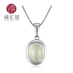 臻汇银 925银葡萄石吊坠(送银链)