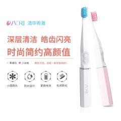 AVORI/希澈GO电动牙刷 清洁、牙龈按摩 成人儿童兼可适用